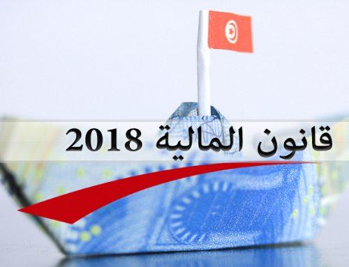 أحكام قانون المالية لسنة 2018